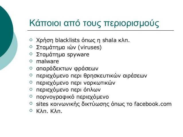Κάποιοι από τους περιορισμούς  Χρήση blacklists όπως η shala κλπ.  Σταμάτημα ιών (viruses)  Σταμάτημα spyware  malware...