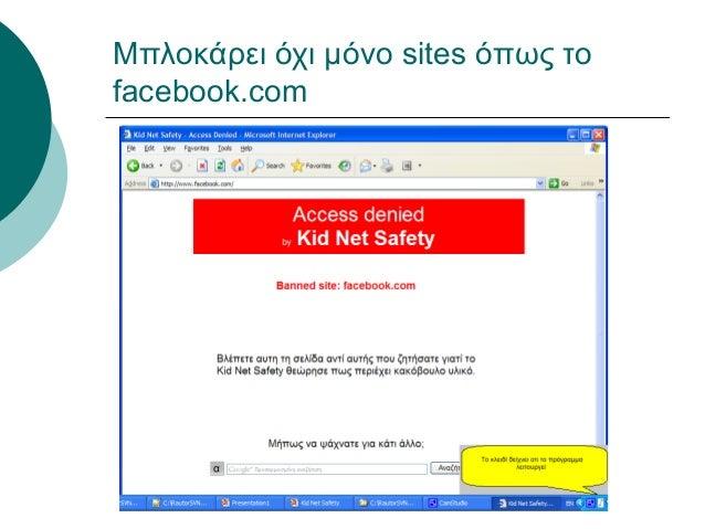 Μπλοκάρει όχι μόνο sites όπως το facebook.com