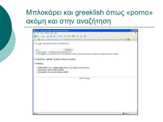 Μπλοκάρει και greeklish όπως «porno» ακόμη και στην αναζήτηση