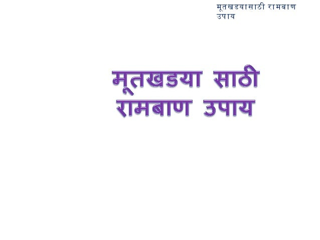 Kidney Stone Natural Treatment In Marathi