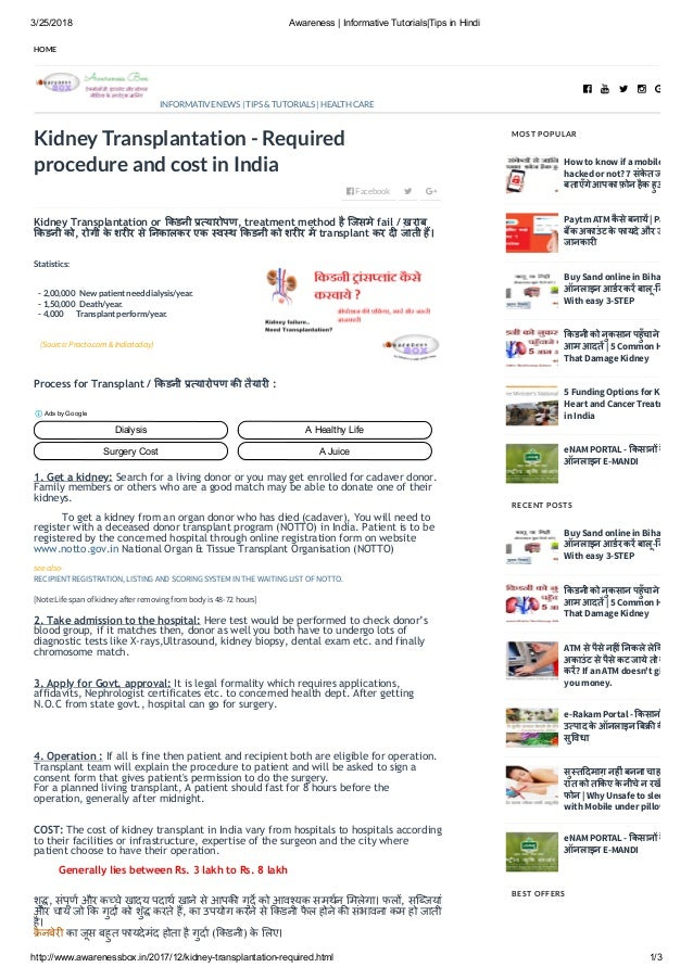 Kidni transplant cost and process in India by awarenessbox in