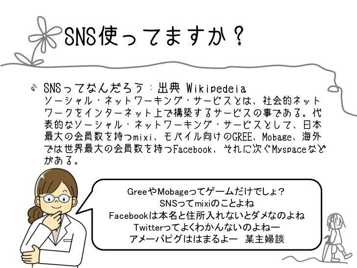 コドモのソーシャルネットワーク事情~親ならこれだけはやっておけ Slide 3
