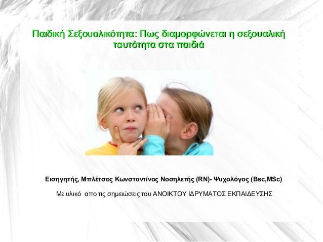 Παιδική Σεξουαλικότητα: Πως διαμορφώνεται η σεξουαλική                  ταυτότητα στα παιδιά  Εισηγητής, Mπλέτσος Κωνσταντ...
