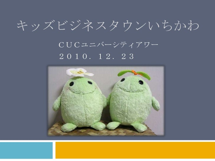 キッズビジネスタウンいちかわ<br />CUCユニバーシティアワー<br />2010.12.23<br />
