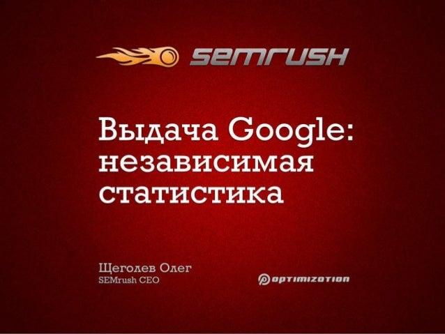 Киев / 26 октября 2012 / #UaConfwww.semrush.com