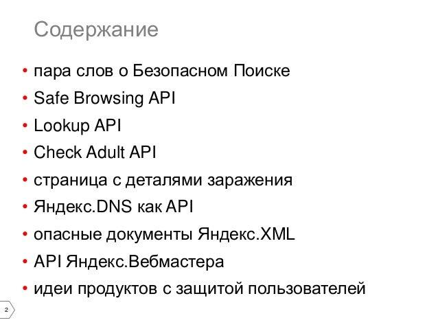 """Александр Сидоров """"Как защитить пользователей от вирусов и фишинга"""" Slide 2"""