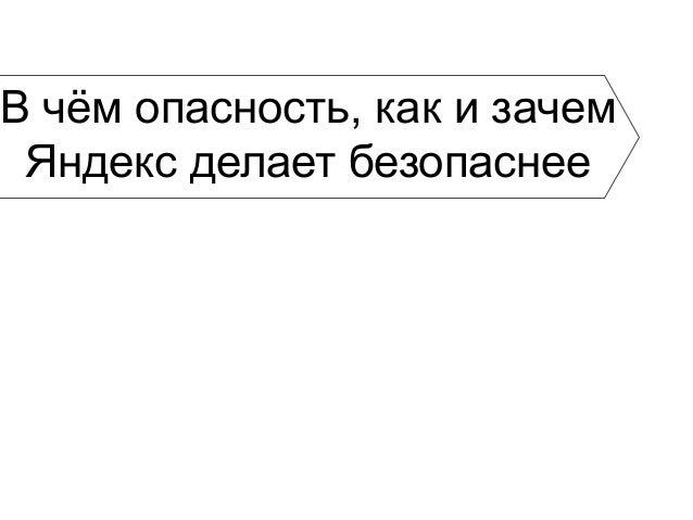 """Александр Сидоров """"Как защитить пользователей от вирусов и фишинга"""" Slide 3"""
