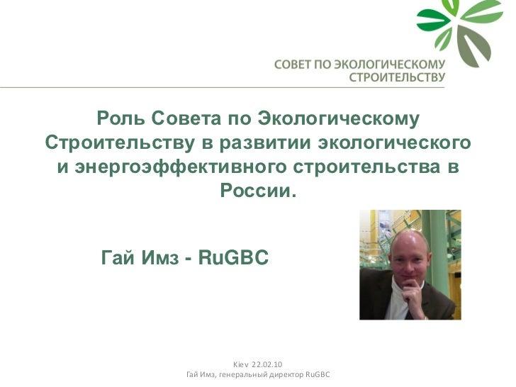 Роль Совета по ЭкологическомуСтроительству в развитии экологического и энергоэффективного строительства в                Р...