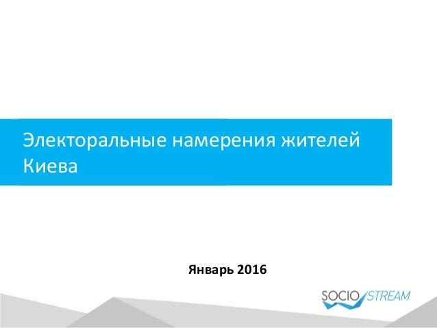 Электоральные намерения жителей Киева Январь 2016