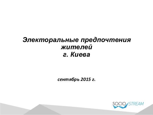 Электоральные предпочтения жителей г. Киева       сентябрь  2015  г.