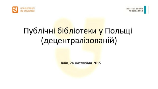 Публічні бібліотеки у Польщі (децентралізованій) Київ, 24 листопада 2015