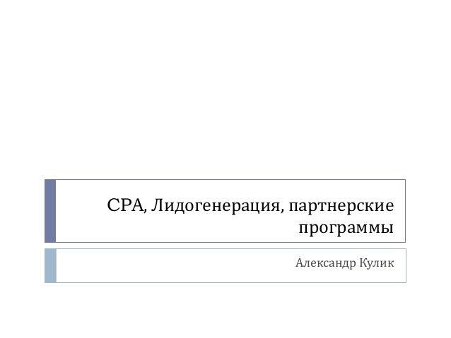 CPA, Лидогенерация, партнерскиепрограммыАлександр Кулик