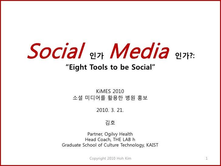 "Social         인가       Media                     인가?:     ""Eight Tools to be Social""               KiMES 2010        소셜 미..."