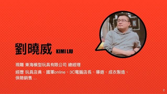 實體通路整合線上銷售的高速成長心法 - 東海模型 總經理 劉曉威  Slide 2