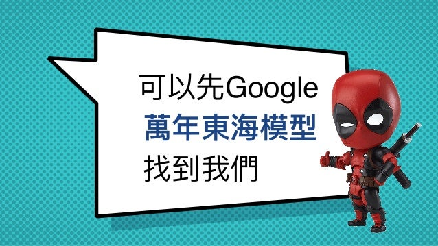 實體通路整合線上銷售的高速成長心法 - 東海模型 總經理 劉曉威  Slide 3