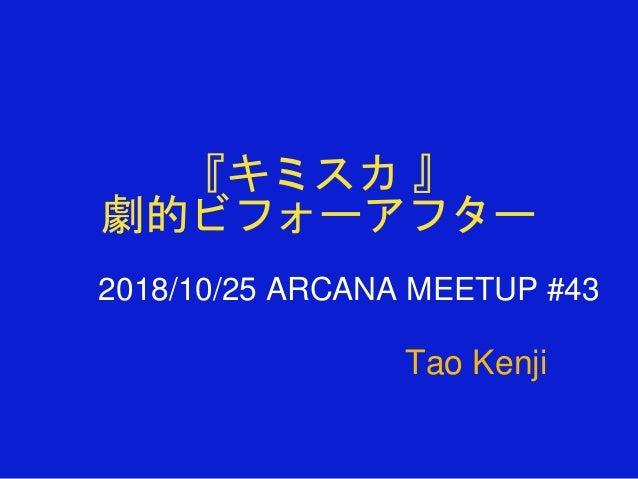 『キミスカ 』 劇的ビフォーアフター 2018/10/25 ARCANA MEETUP #43 Tao Kenji