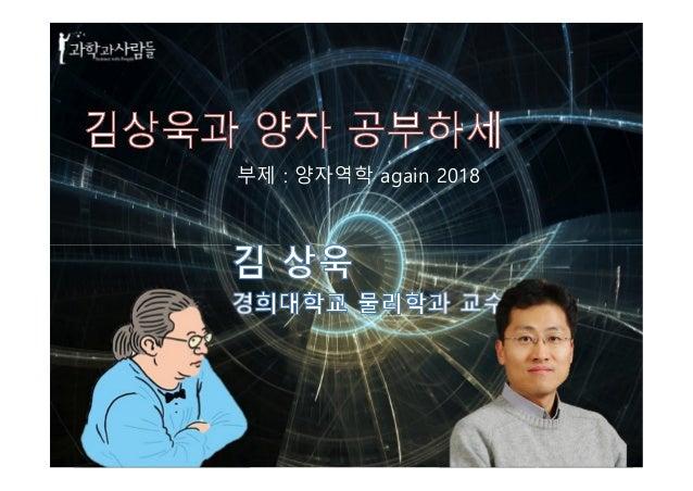 부제 : 양자역학 again 2018