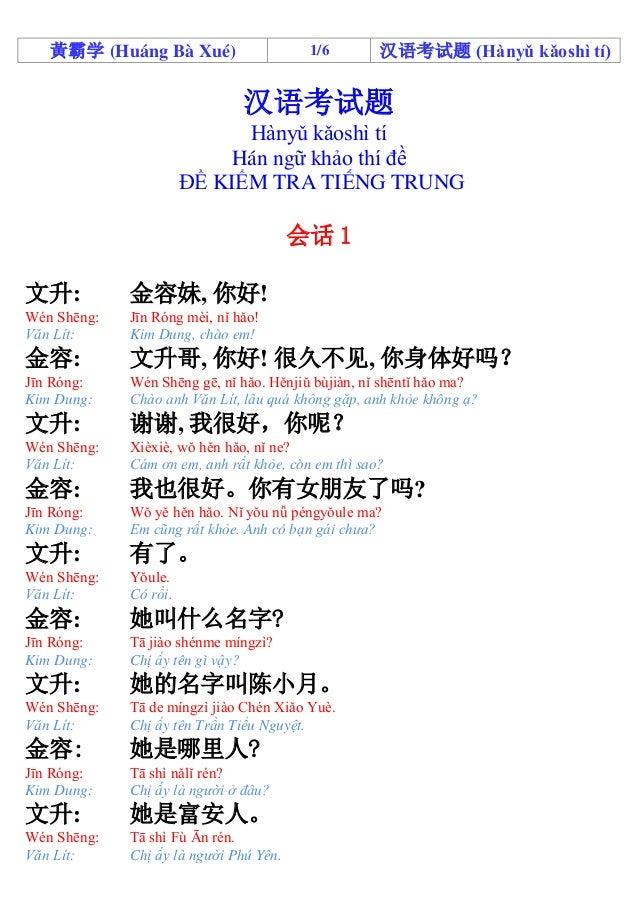 黃霸学 (Huáng Bà Xué)                    1/6        汉语考试题 (Hànyǔ kǎoshì tí)                               汉语考试题              ...