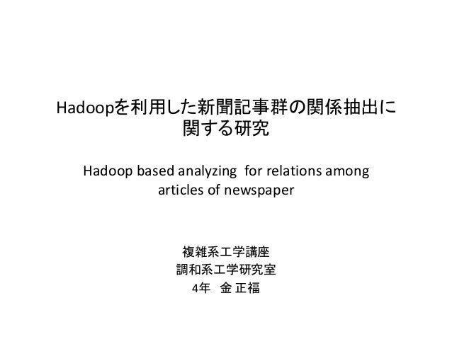 Hadoopを利用した新聞記事群の関係抽出に          関する研究 Hadoop based analyzing for relations among           articles of newspaper          ...