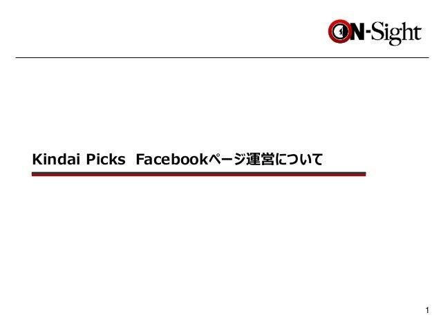 Kindai Picks Facebookページ運営について 1