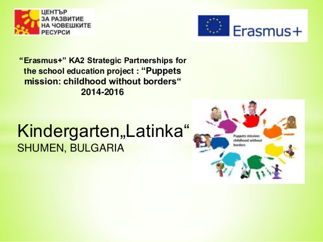 """""""Erasmus+"""" KA2 Strategic Partnerships for the school education project : """"Puppets mission: childhood without borders"""" 2014..."""