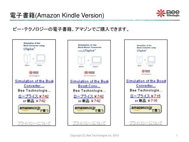 電子書籍(Amazon Kindle Version)ビー・テクノロジーの電子書籍、アマゾンでご購入できます。                 Copyright (C) Bee Technologies Inc. 2013   1