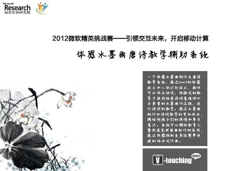 2012微软精英挑战赛——引领交互未来,开启移动计算   体感水墨画唐诗教学辅助系统               一个体感水墨画创作及唐诗               教学系统:通过Kinect的体感               技术和人体识别...