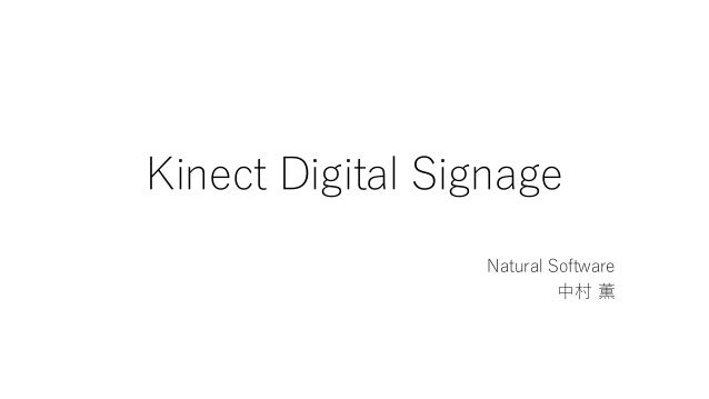 Kinect Digital Signage Natural Software 中村 薫