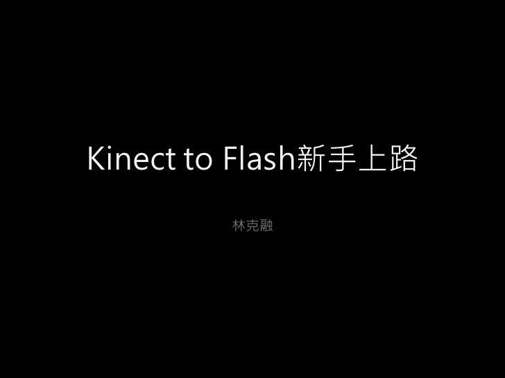 Kinect to Flash新手上路        林克融