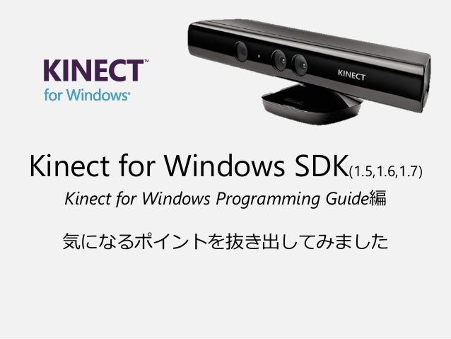 Kinect for WindowsSDK(1.5,1.6,1.7) Kinect for Windows Programming Guide編 気になるポイントを抜き出してみました