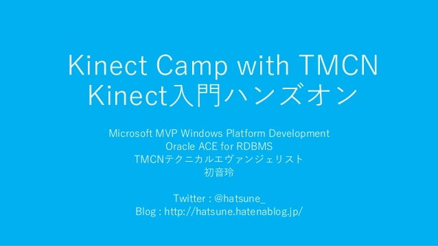 Kinect Camp with TMCN Kinect入門ハンズオン Microsoft MVP Windows Platform Development Oracle ACE for RDBMS TMCNテクニカルエヴァンジェリスト 初音玲...