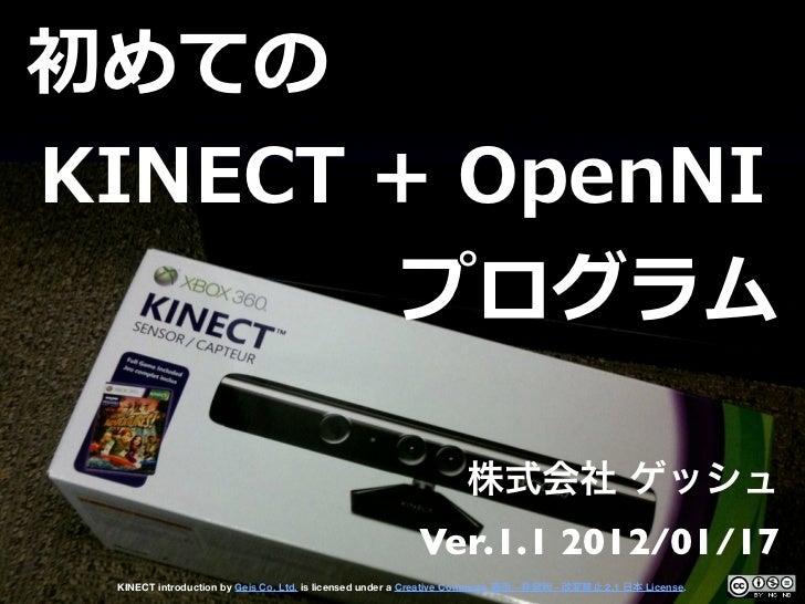 初めてのKINECT + OpenNI         プログラム                                                             Ver.1.1 2012/01/17  KINEC...