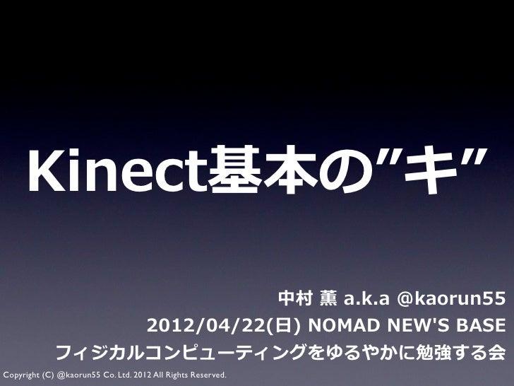"Kinect基本の""キ""                             中村 薫 a.k.a @kaorun55                  2012/04/22(⽇日) NOMAD NEWS BASE      ..."