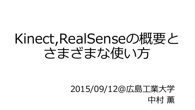 Kinect,RealSenseの概要と さまざまな使い方 2015/09/12@広島工業大学 中村 薫