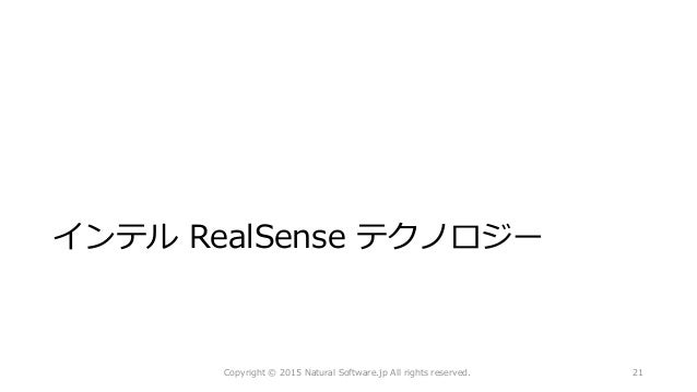 インテル RealSense テクノロジー 21Copyright © 2015 Natural Software.jp All rights reserved.