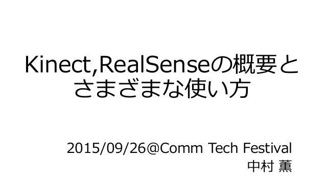 Kinect,RealSenseの概要と さまざまな使い方 2015/09/26@Comm Tech Festival 中村 薫