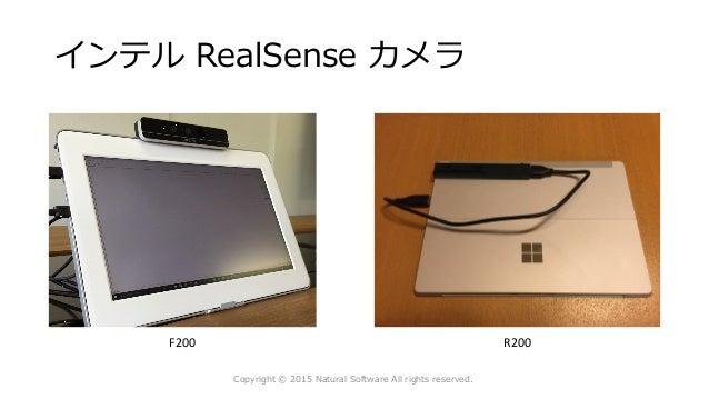 インテル RealSense カメラ Copyright © 2015 Natural Software All rights reserved. F200 R200