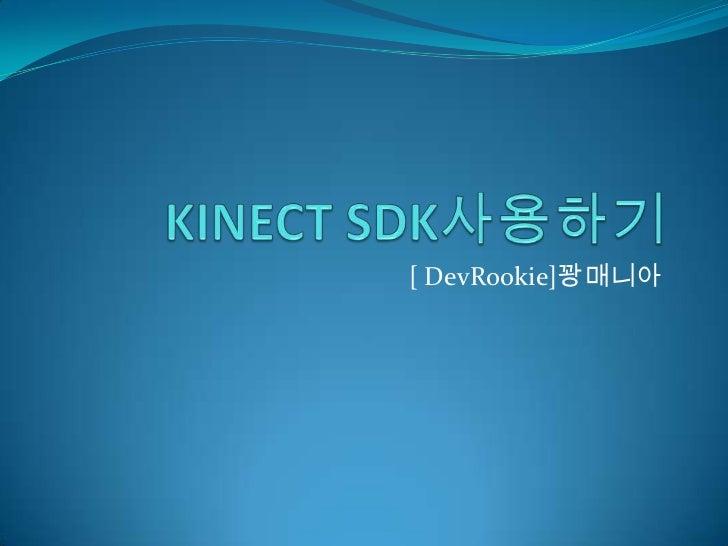KINECT SDK사용하기<br />[ DevRookie]꽝매니아<br />