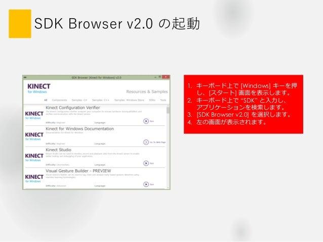"SDK Browser v2.0 の起動 1. キーボード上で [Windows] キーを押 し、[スタート] 画面を表示します。 2. キーボード上で ""SDK"" と入力し、 アプリケーションを検索します。 3. [SDK Browser v..."