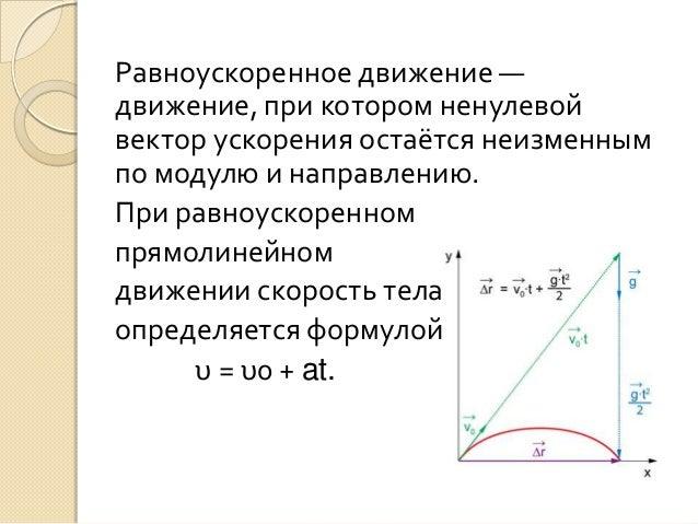 Кинематика на презентацию тему