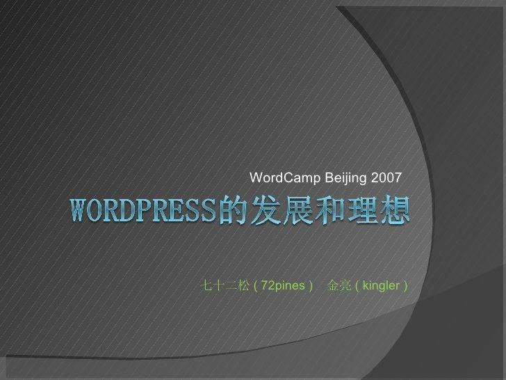 WordCamp Beijing 2007 七十二松 ( 72pines )  金亮 ( kingler )