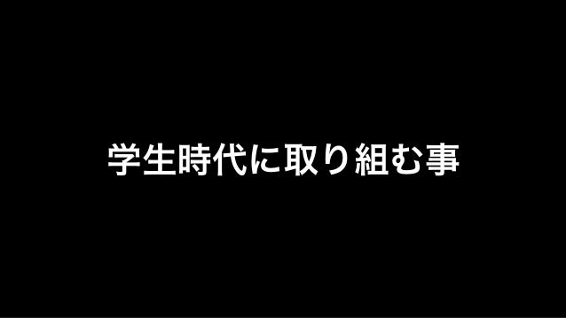 キングサーモンプロジェクト スタートアップ・エコシステム 東京コンソーシアム 学生向け講演資料