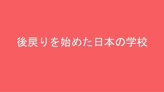 後戻りを始めた日本の学校