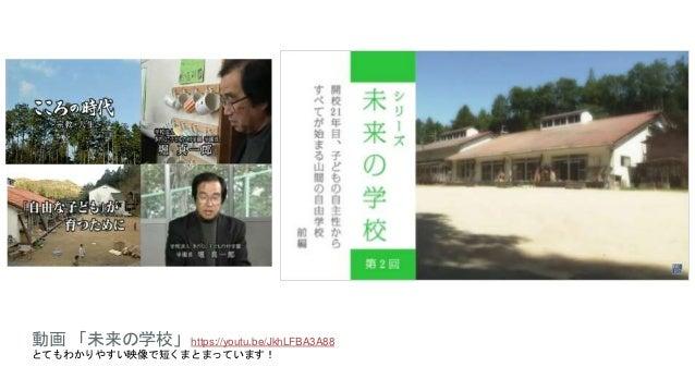 動画 「未来の学校」https://youtu.be/JkhLFBA3A88 とてもわかりやすい映像で短くまとまっています!