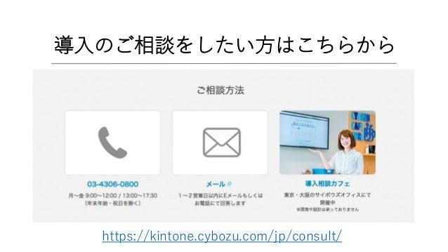 導入のご相談をしたい方はこちらから https://kintone.cybozu.com/jp/consult/