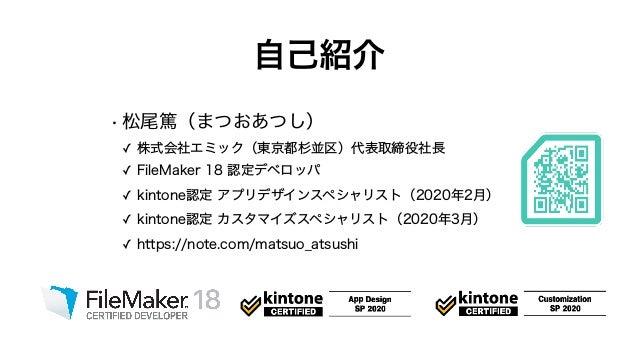 kintoneのデータをオフライン環境でも活用できるClaris FileMaker Slide 2