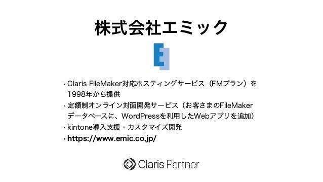 kintoneのデータをオフライン環境でも活用できるClaris FileMaker Slide 3