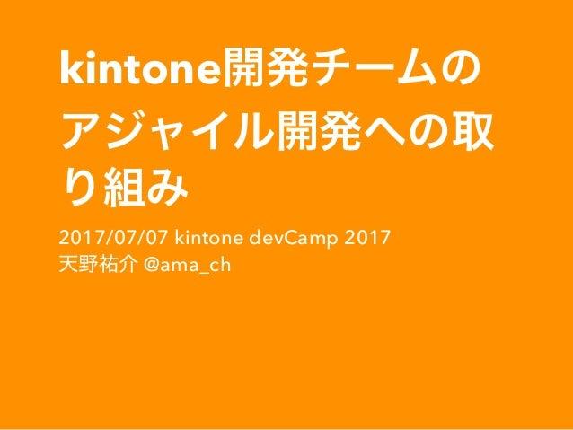 kintone 2017/07/07 kintone devCamp 2017 @ama_ch