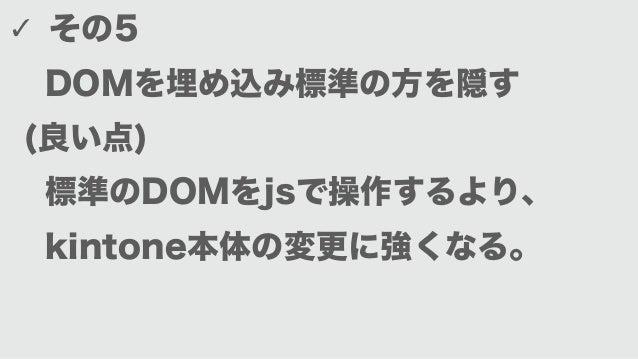kintone devCamp 2019.7.26 cybozu