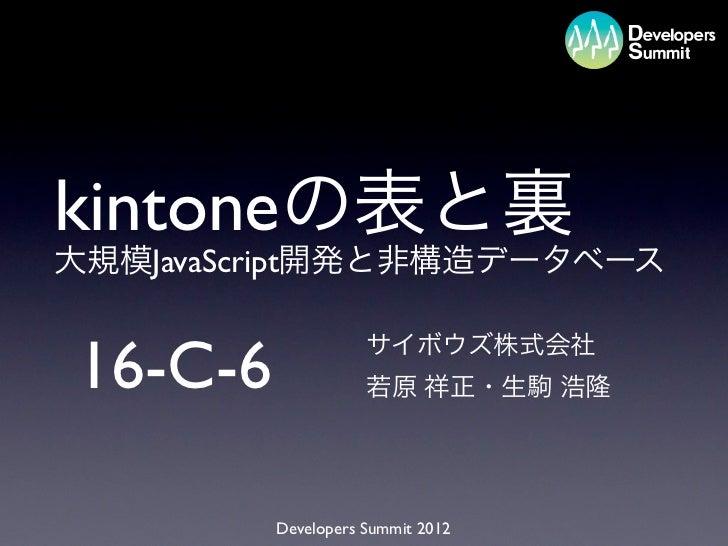 kintone   JavaScript16-C-6            Developers Summit 2012